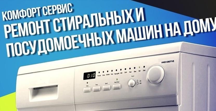 Мастер по ремонту стиралной машины Уфа