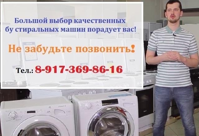 Купить стиральную машину автомат бу в Уфе