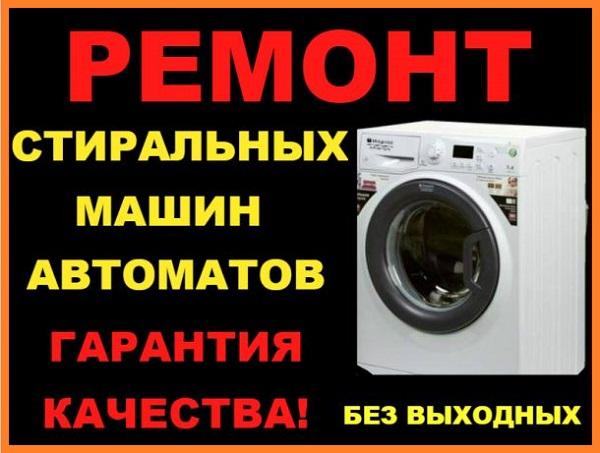 Ремонт стиральных машин автомат в Уфе