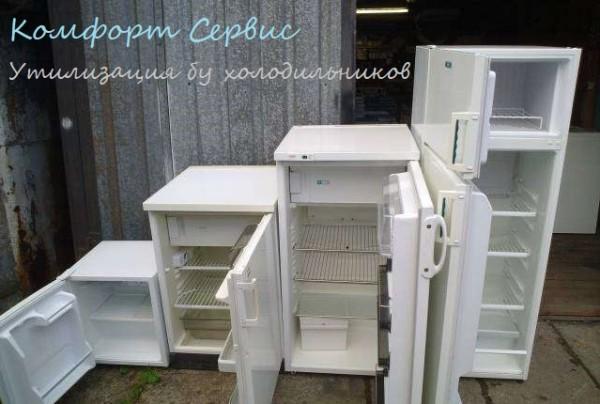 Утилизация бу холодильника в Уфе: скупка, вывоз, куда сдать за деньги