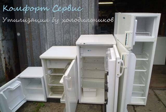 Утилизация и скупка бу холодильника в Уфе