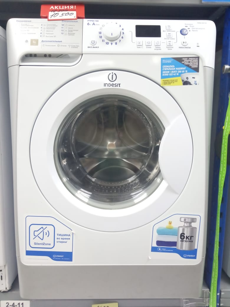 INDESIT PWSE 6107 W